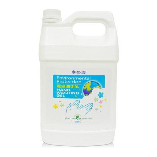 【白雪 snow white 洗手乳】環保洗手乳 4000g (4桶/箱)