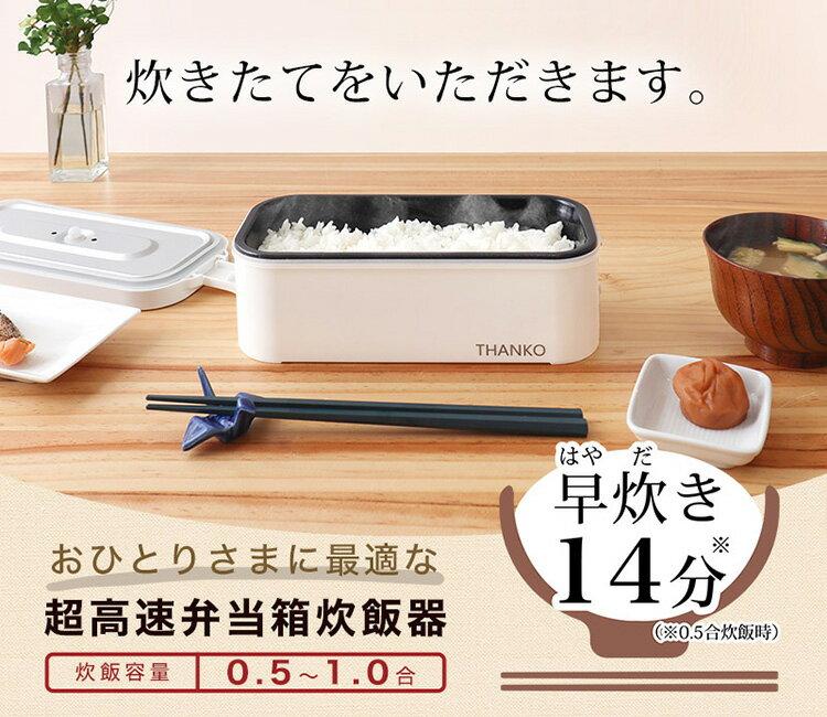 2020最新款  /  日本Thanko 超高速 便當型電子鍋 飯鍋 電鍋 一人份 小資族。共1色-日本必買 日本樂天代購 (6980) /  件件含運 1