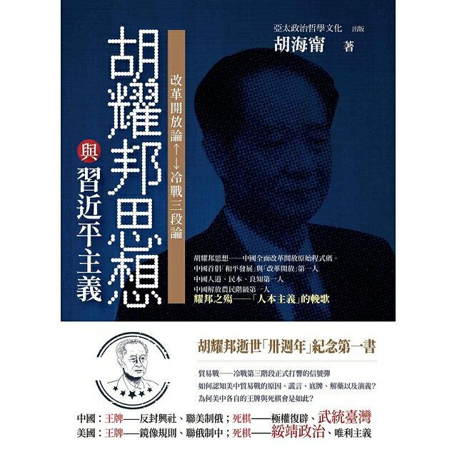 胡耀邦思想與習近平主義(精裝):改革開放論&冷戰三段論