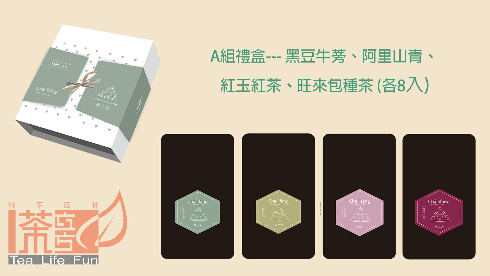 過年禮盒A組-黑豆牛蒡、阿里山青茶、紅玉紅茶、旺來包種茶(各8入,共32入)