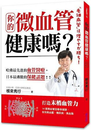 你的微血管健康嗎?14堂微血管回春保健課,告別高血壓、糖尿病、高血脂