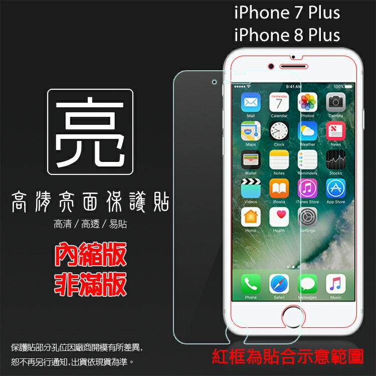 亮面螢幕保護貼 Apple 蘋果 iPhone 7 Plus/iPhone 8 Plus 5.5吋 (雙面) 共用 保護貼 軟性 高清 亮貼 亮面貼 保護膜 手機膜