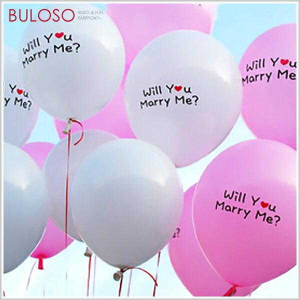 不囉唆:《不囉唆》12寸求婚氣球marryme乳膠氣球(100入)派對小物裝飾浪漫驚喜(不挑色款)【A426088】