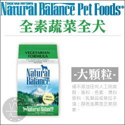 Natural Balance〔NB,低敏全素蔬菜成犬配方,28磅〕