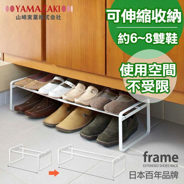 【YAMAZAKI】frame都會簡約伸縮式鞋架-白/黑★高跟鞋架/萬用收納/鞋櫃/靴架