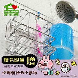 牙刷架 家而適 不銹鋼 免釘鑽 浴室收納