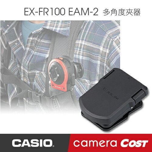 CASIO FR100 原廠專用配件 EAM-2 多角度夾  FR100 FR10 - 限時優惠好康折扣