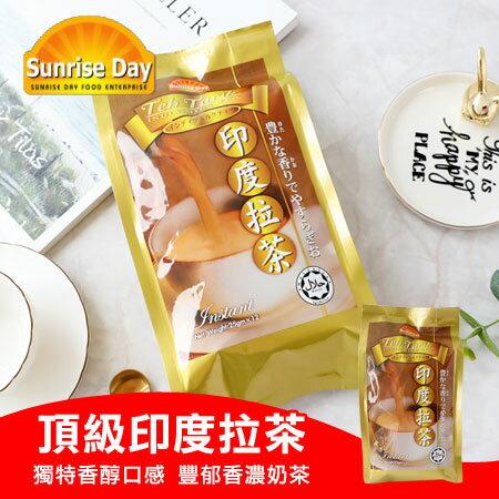 Sunrise Day 頂級印度拉茶 (25gx12包) 300g 奶茶 拉茶 印度拉茶 沖泡飲品【N203036】
