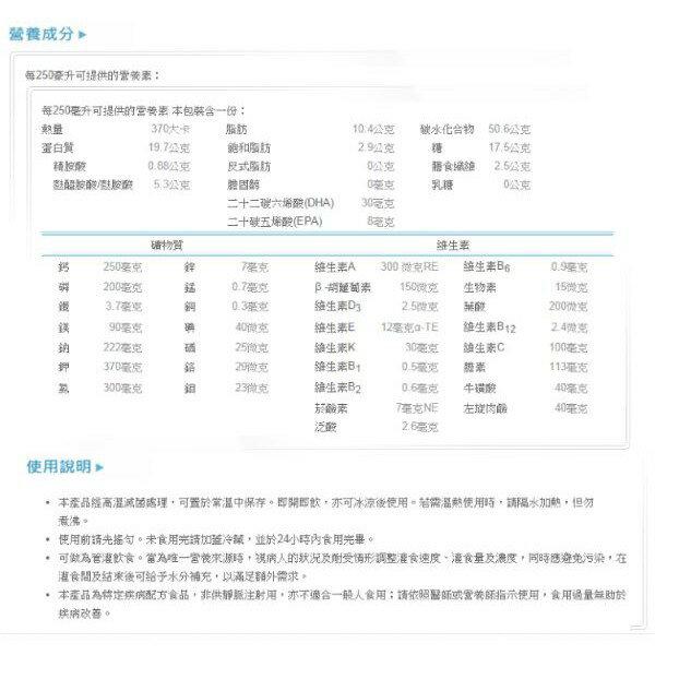 桂格 完膳營養素禮盒-腫瘤配方 (250ml/罐/6罐/禮盒) 【杏一】