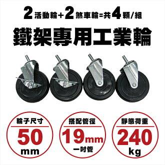 【dayneeds】【配件類】層架專用配件輪【M8牙250mm鐵板工業輪】輪子/工業輪/儀器輪/推車輪