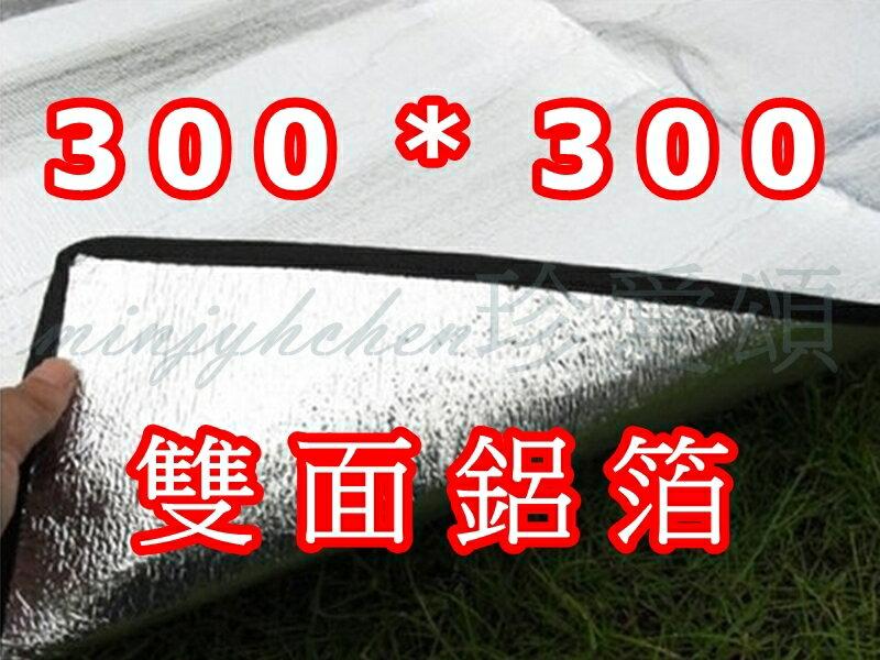 【珍愛頌】A070防潮效果一流雙面鋁箔墊 野餐墊 爬行墊 瑜伽墊 錫箔墊 露營 帳篷 3X3 300X300 3*3