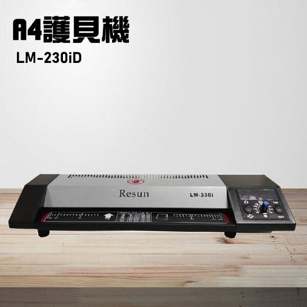 【辦公事務機器嚴選】ResunLM-230iD護貝機A4膠膜封膜護貝印刷膠封事務機器辦公機器