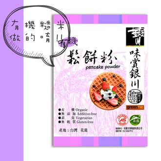銀川有機糙米鬆餅粉300g!用糙米代替麵粉~營養滿分,簡單製作! 0