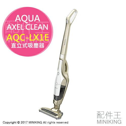 【配件王】日本代購AQUAAXELCLEANAQC-LX1E直立式吸塵器無線旋風吸塵器勝AQC-SX1D