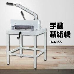 【辦公事務機器嚴選】Resun H-4355 手動裁紙機 裁紙器 裁紙刀 事務機器 辦公機器 台灣製造