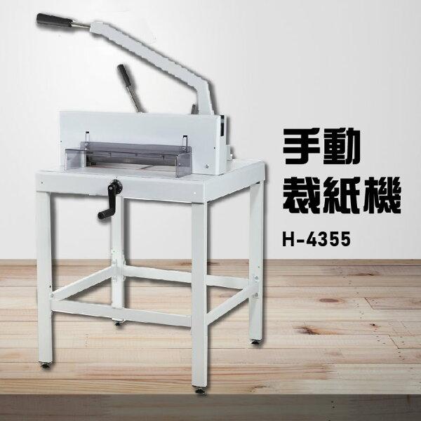 【辦公事務機器嚴選】ResunH-4355手動裁紙機裁紙器裁紙刀事務機器辦公機器台灣製造