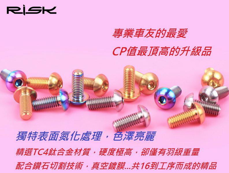 【水壺架螺絲M5*12mm】RISK TC4鈦合金螺絲 自行車水壺架螺絲 鋁合金不銹鋼螺絲白鐵螺絲可參考 4
