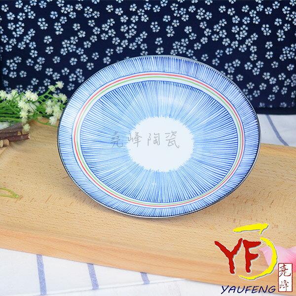 ~堯峰陶瓷~ 美濃燒 彩虹十草 7.5吋橢圓盤 深盤 餐盤 線條紋