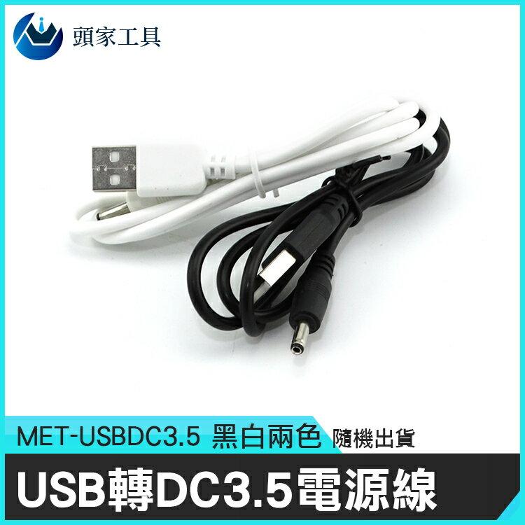 《頭家工具》源頭線 數據線 圓頭充電線 充電器 方口 直流 USB電線 連接電腦USBDC3.5USB轉電源線