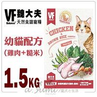 寵物生活-貓飼料推薦《VF魏大夫》貓飼料 - 特選幼貓(雞肉+米)1.5kg好窩生活節。就在ayumi愛犬生活-寵物精品館寵物生活-貓飼料推薦
