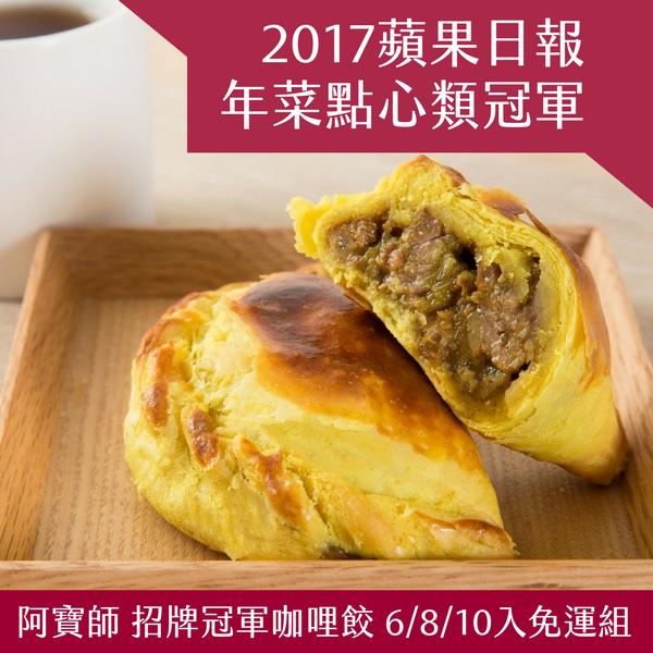 招牌冠軍咖哩餃▶萬華60年排隊老店