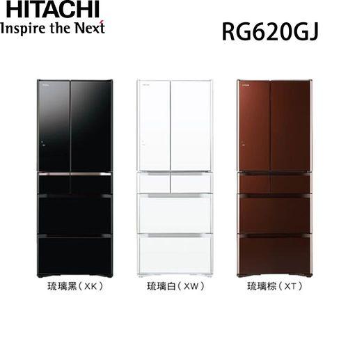 日立 HITACHI 620L六門琉璃 RG620GJ / R-G620GJ ‵華麗生活典範,超大容量615L‵
