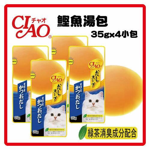 ~ 直送~CIAO 鰹魚湯包 4P 35g~4小包  IC~172~110元 gt 可超取