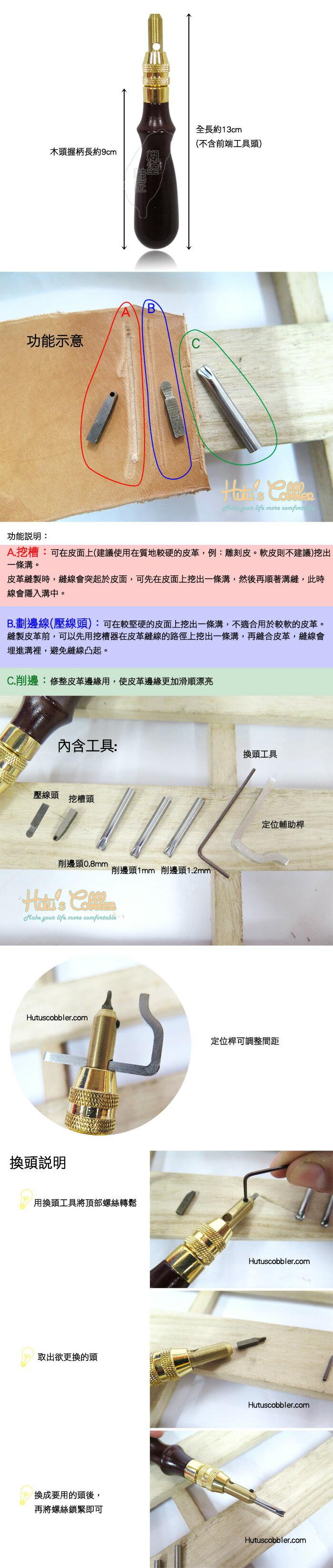 ○糊塗鞋匠○ 優質鞋材 N84 多功能皮面處理器 皮革 手作 工具 五合一功能