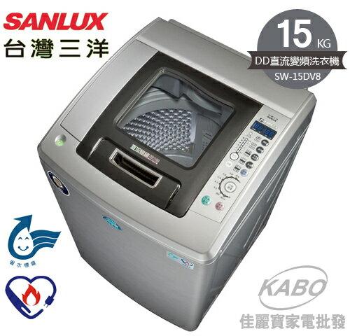【佳麗寶】-(台灣三洋SANLUX)15公斤DD直流變頻超音波單槽洗衣機/SW-15DV8