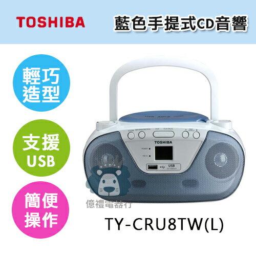 【億禮3C家電館】TOSHIBA東芝手提音響TY-CRU8TW(L).CD/USB/MP3