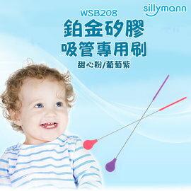 *babygo*韓國sillymann 鉑金矽膠吸管專用刷
