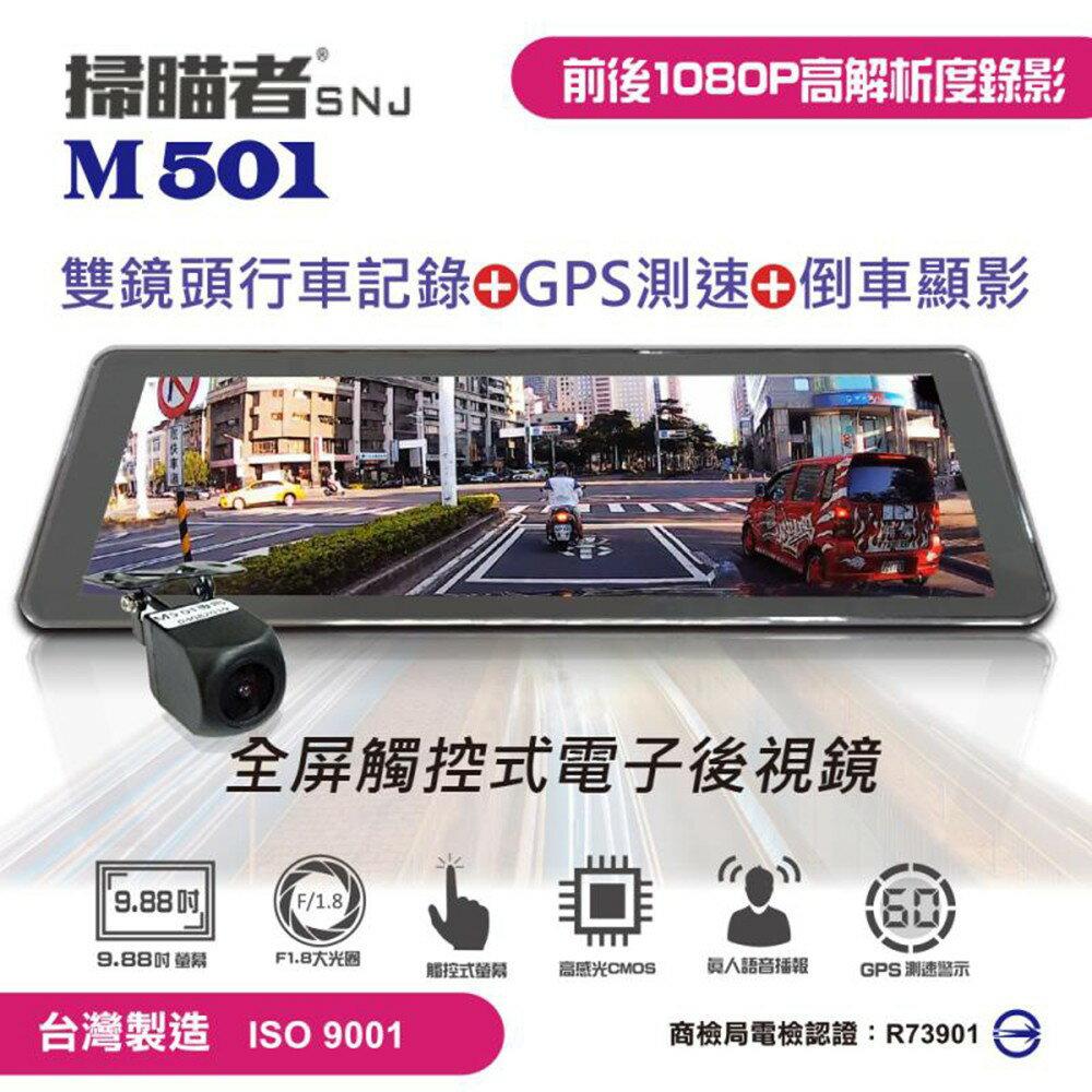 R7s【掃瞄者】M501全屏觸控式 電子後視鏡 前後雙鏡頭 行車記錄器 倒車顯影 GPS測速器 送32G