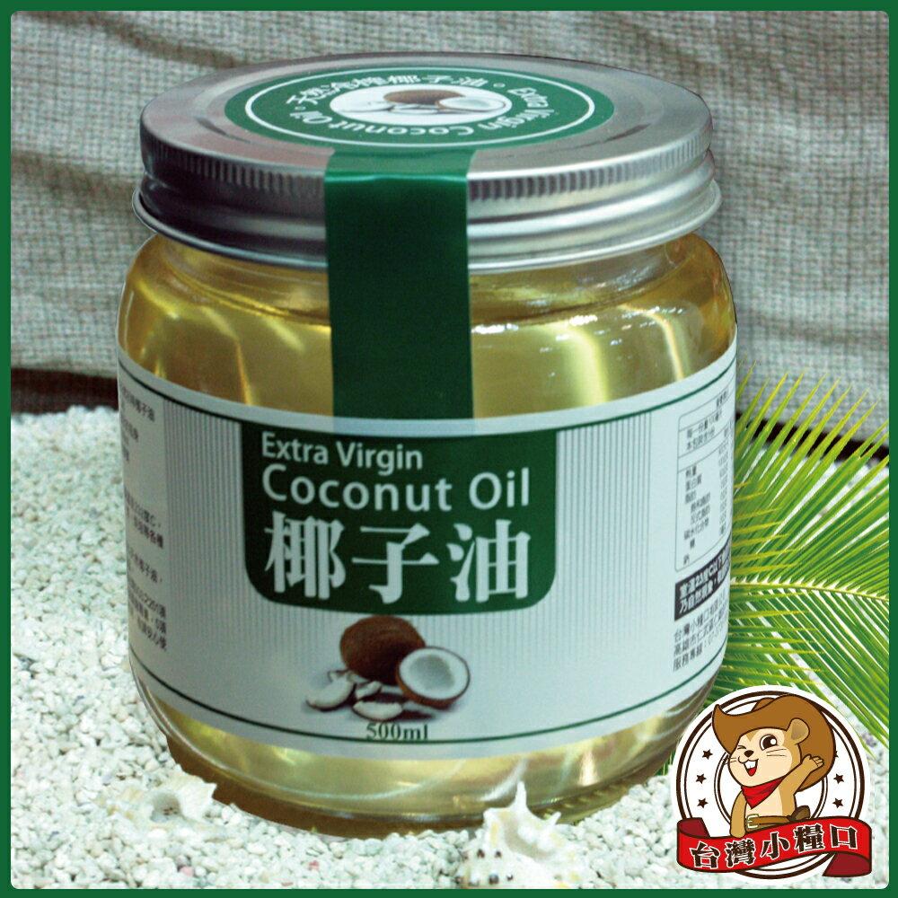 免運【台灣小糧口】健康油品 ●椰子油-500ml / 罐(4罐組) - 限時優惠好康折扣