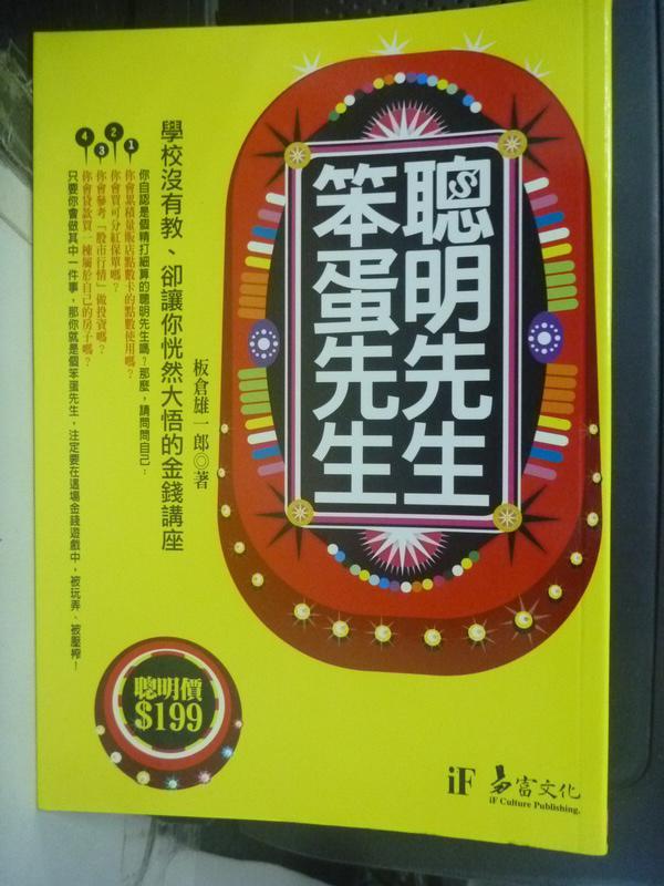 【書寶二手書T8/投資_LDU】聰明先生笨蛋先生_板倉雄一郎