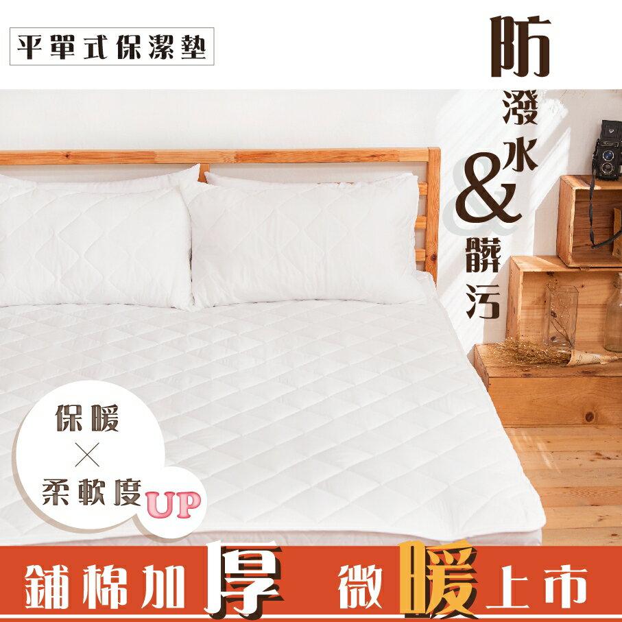 防潑水【平單式保潔墊】DUYAN竹漾 台灣製 單人 雙人 加大 特大 平單 枕套 保潔墊
