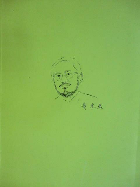 【書寶二手書T9/藝術_YDI】打開鳳梨罐頭_1997年