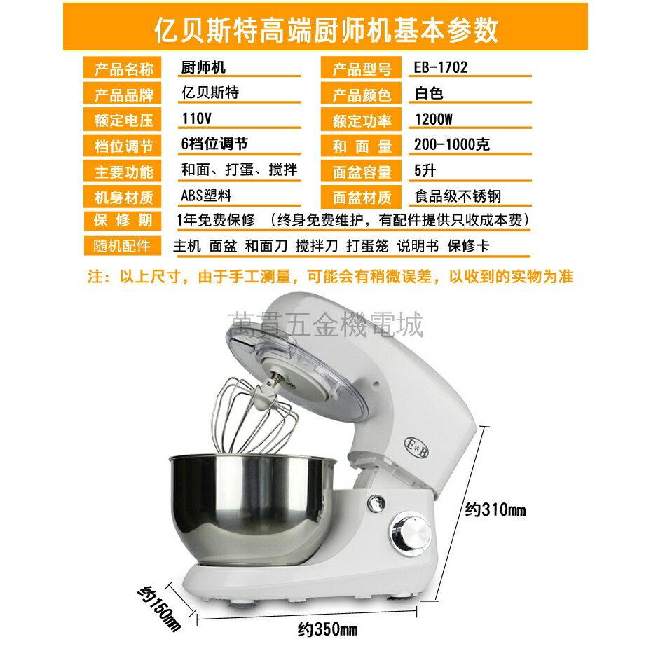 【臺灣專供】食品級不鏽鋼 奶蓋機110V電壓美規插頭 廚師機打蛋打奶油和麵機 和麵 打蛋攪拌