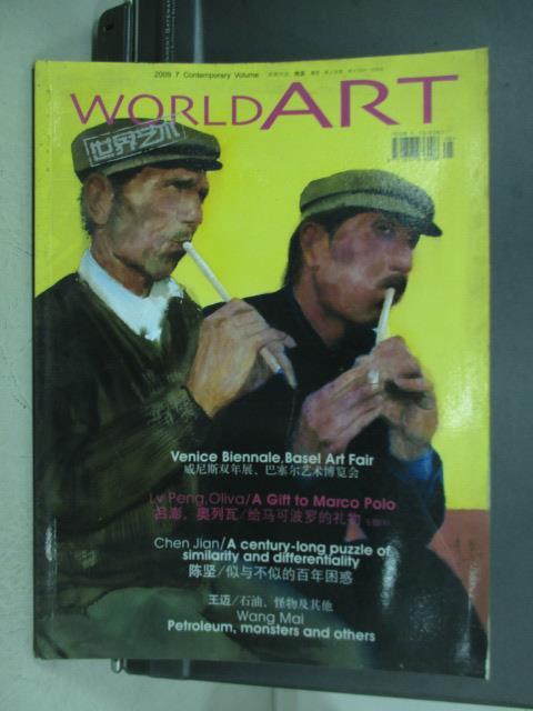 【書寶二手書T1/雜誌期刊_ZED】World art世界藝術_7期_威尼斯雙年展巴塞爾藝術博覽會等