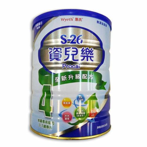 ★衛立兒生活館★惠氏 S-26資兒樂 4號幼童專用配方奶粉850g*6罐(箱購)贈好禮