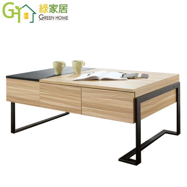【綠家居】都里柏時尚4尺雙色功能大茶几(桌面可上掀開闔設計)