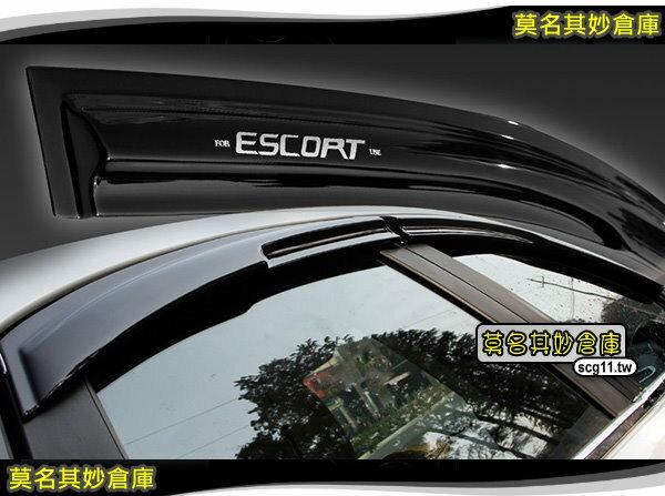莫名其妙倉庫【SG001無限款晴雨窗】凹槽造型遮陽雨天開窗福特Ford17年Escort