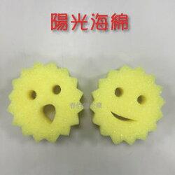 愛家捷清潔去污魔術海綿x1 閃亮陽光笑臉造型 刷洗去汙綿 軟硬隨水溫變化魔粒綿