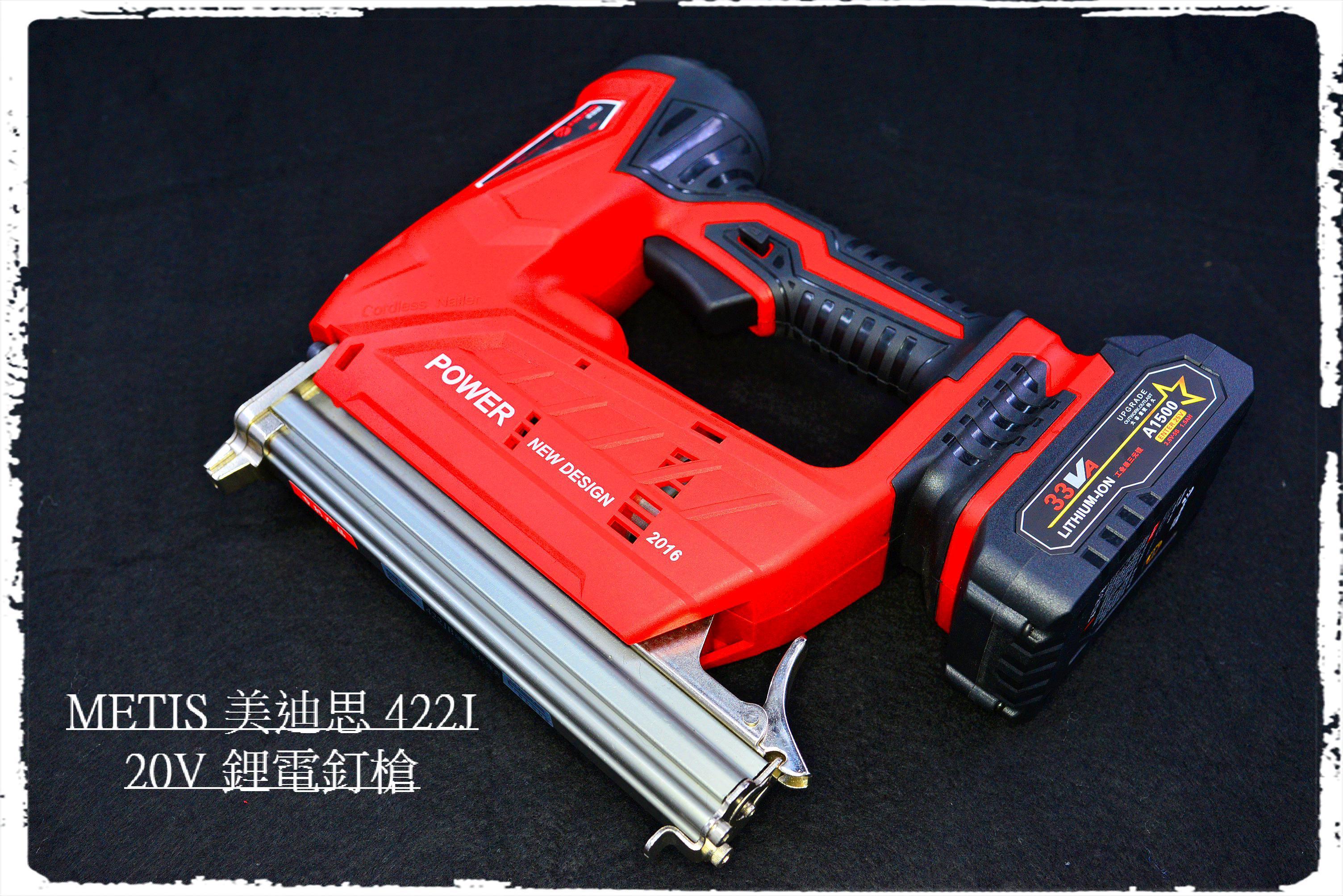 METIS美狄思 422J 20V鋰電釘槍 充電式直釘槍 電動ㄇ型碼釘槍 氣動拉釘槍 手動打釘槍 木工裝潢 白鐵鋼釘沙發