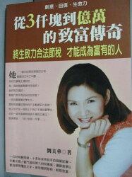 【書寶二手書T1/投資_HSX】從三千塊到億萬的致富傳奇_劉美華