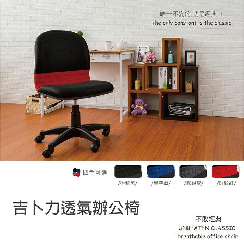 【 dayneeds 】【 免運費 】吉卜力透氣辦公椅 鮮豔紅/工作椅/辦公椅/電腦椅/氣壓椅/升降椅/旋轉椅