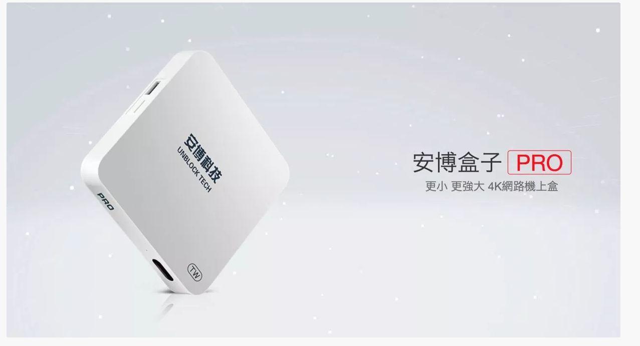 安博盒子5代 UPRO 台灣版公司貨 多功能智慧電視盒 免費線上看 1年保固