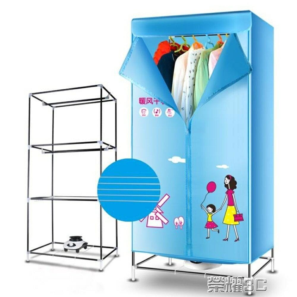 領券下定更優惠 乾衣機 公眾乾衣機家用烘乾機速乾衣服柜雙層烘衣機寶寶靜音省電專用暖風  220v