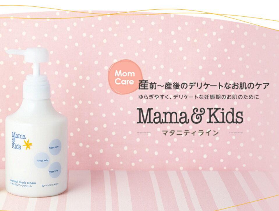 日本第一品牌 Mama & Kids 高保濕 妊娠霜 妊娠乳液 470g