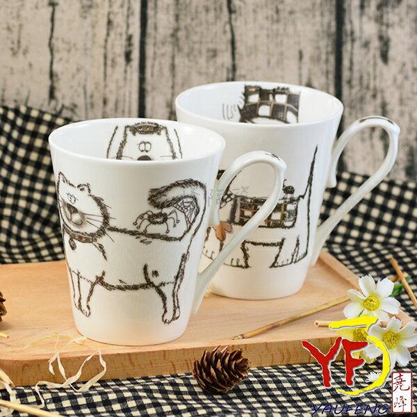 ★堯峰陶瓷★馬克杯專家 Yaufeng精選 骨瓷V型馬克杯 銀線狗與銀線貓