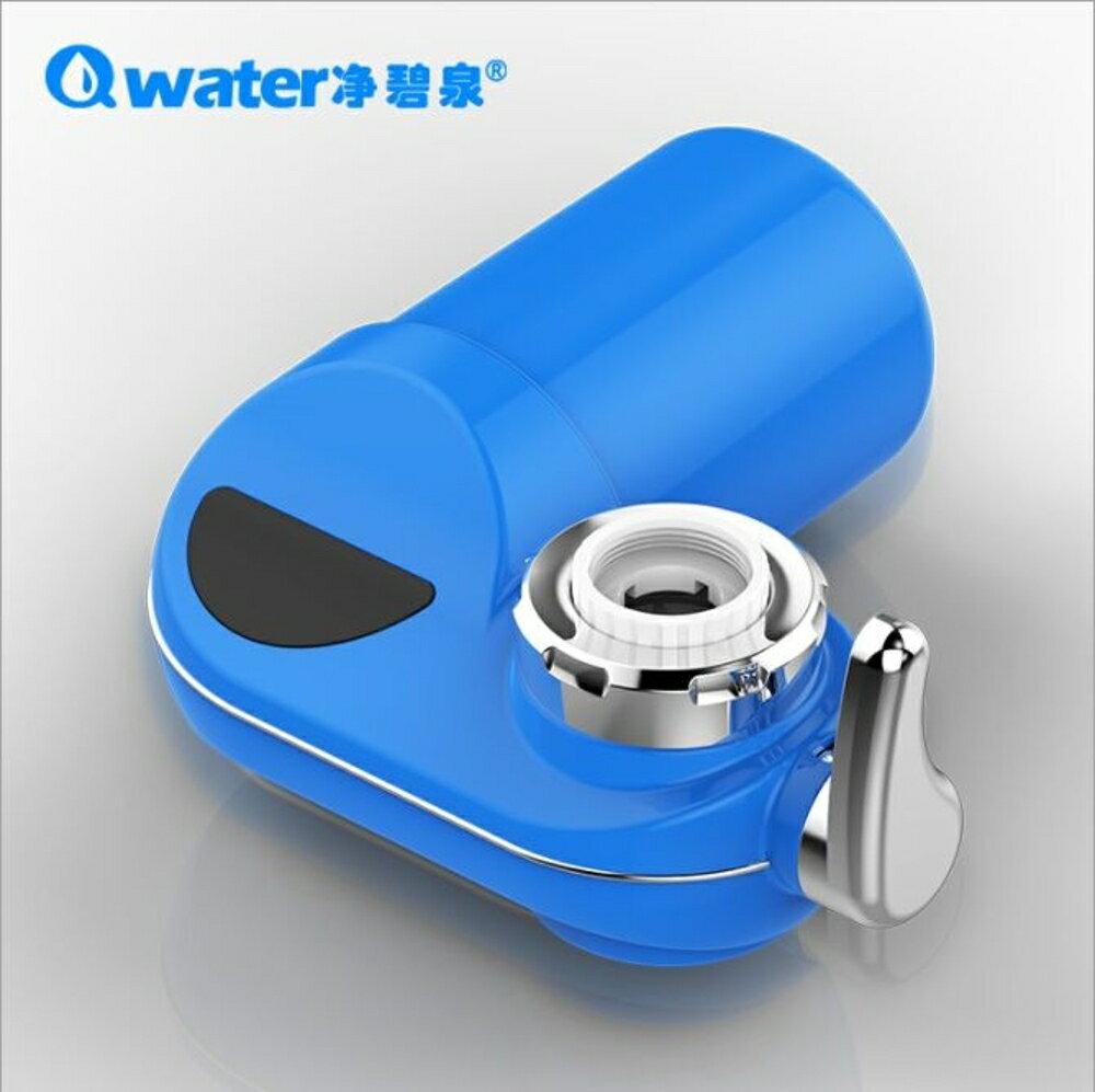 淨水器 凈碧泉臥式水龍頭凈水器凈水器廠家家用廚房凈水器小家電 阿薩布魯